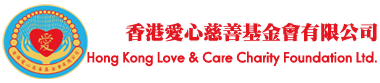 Hong Kong Love & Care Charity Foundation Limited
